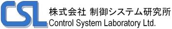 CSL 制御システム研究所