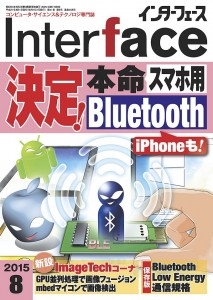 Interface201508cover