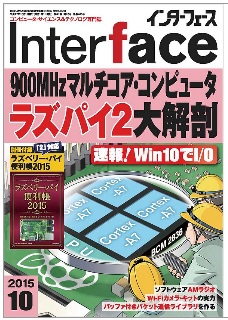 Interface201510cover
