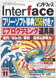 Interface201511cover