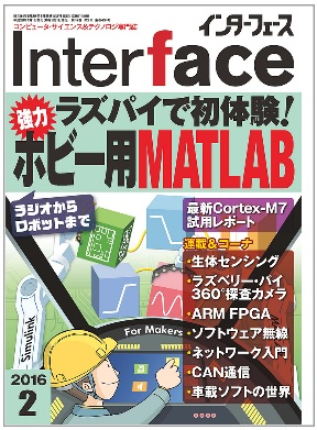 Interface201602cover