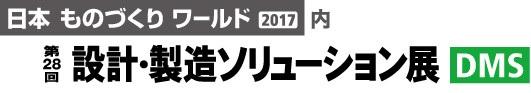 dms-tokyo-2017
